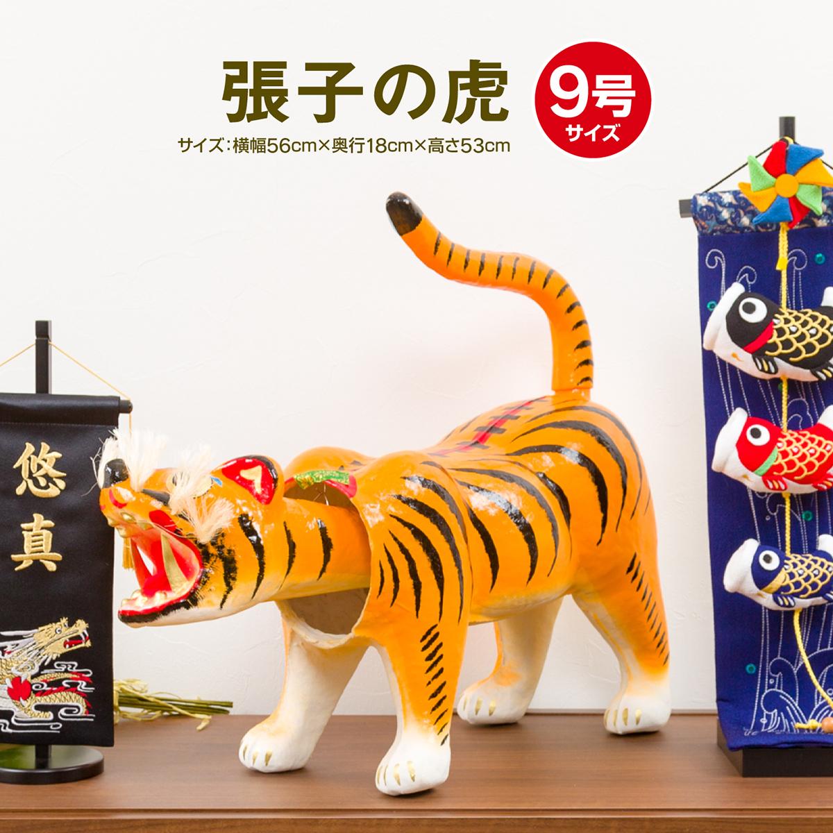 五月人形 張子の虎 【サイズ9号】