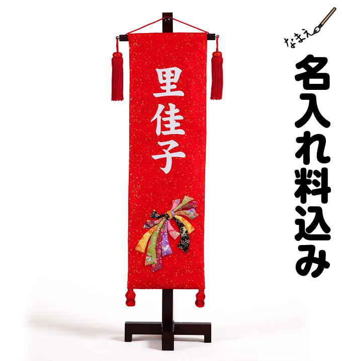 ひな人形 室内飾り お雛様 おひなさま 格安SALEスタート 2020年 雛人形 中 名前旗 上等 金襴 赤色 熨斗