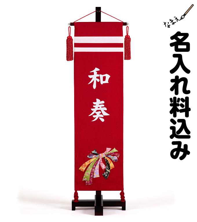 雛人形 ひな人形 雛 桃の節句 名前旗 お雛様 ミニ 「ちりめん【熨斗・赤色・大】」【2018年人気継続】 ●名入れ 掛け軸 親王飾り 三段飾り 収納飾り