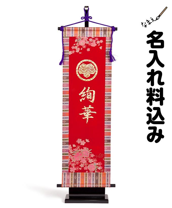 雛人形 名前旗 金枠 紅色【金桜・大】