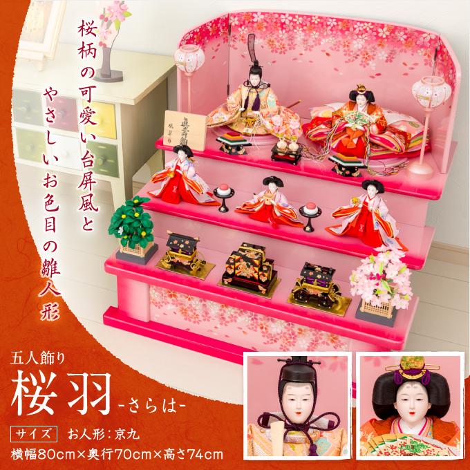 雛人形 ひな人形 雛 「桜羽(さらは)」雛 三段飾り 【2018年人気継続】 ●三段飾り 五人飾り 3段