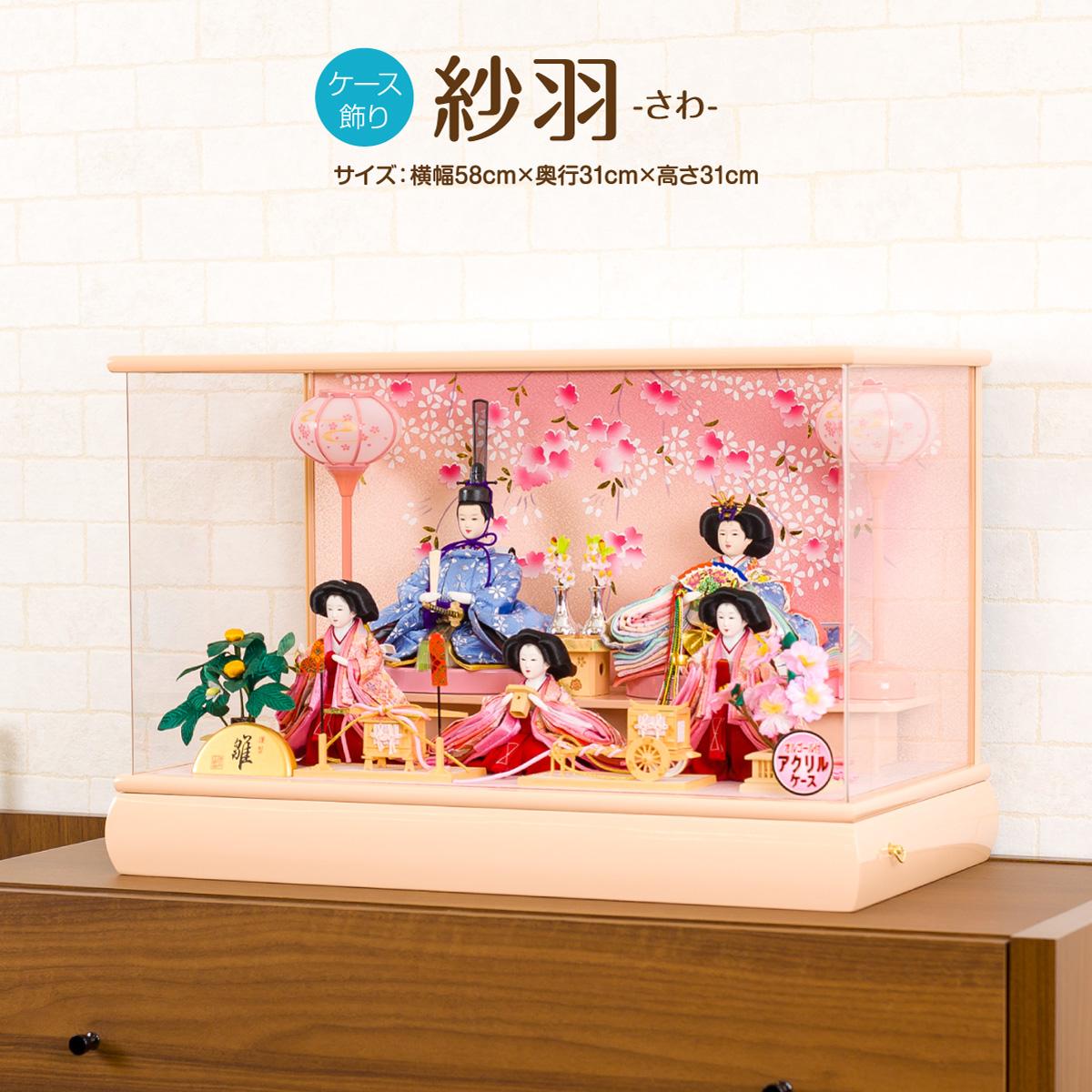 雛人形ケース飾り 紗羽(さわ) 三人官女 五人飾り ひな人形 小さい コンパクト 特選