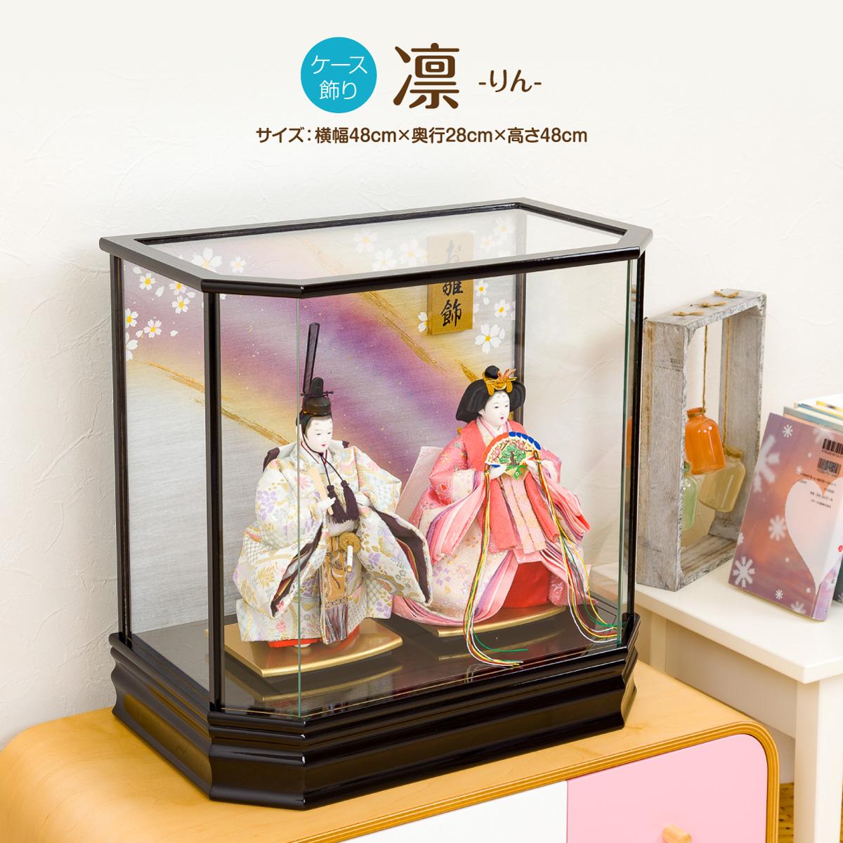 雛人形ケース飾り 凛(りん) 立雛 コンパクト 特選