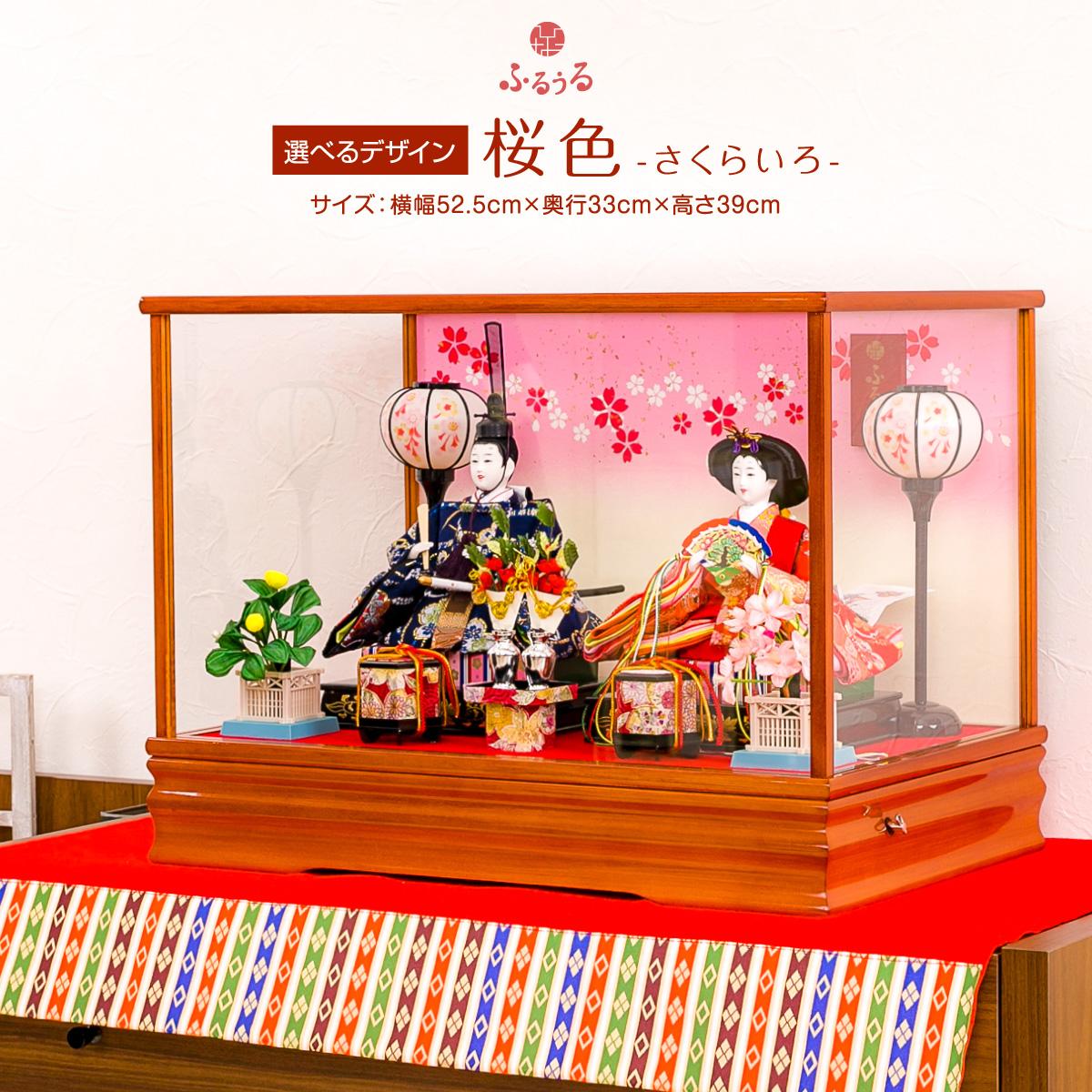 雛人形ケース飾り おひなさま FLEURケース飾り 桜色/二藍 選べる2種類 コンパクト 特選