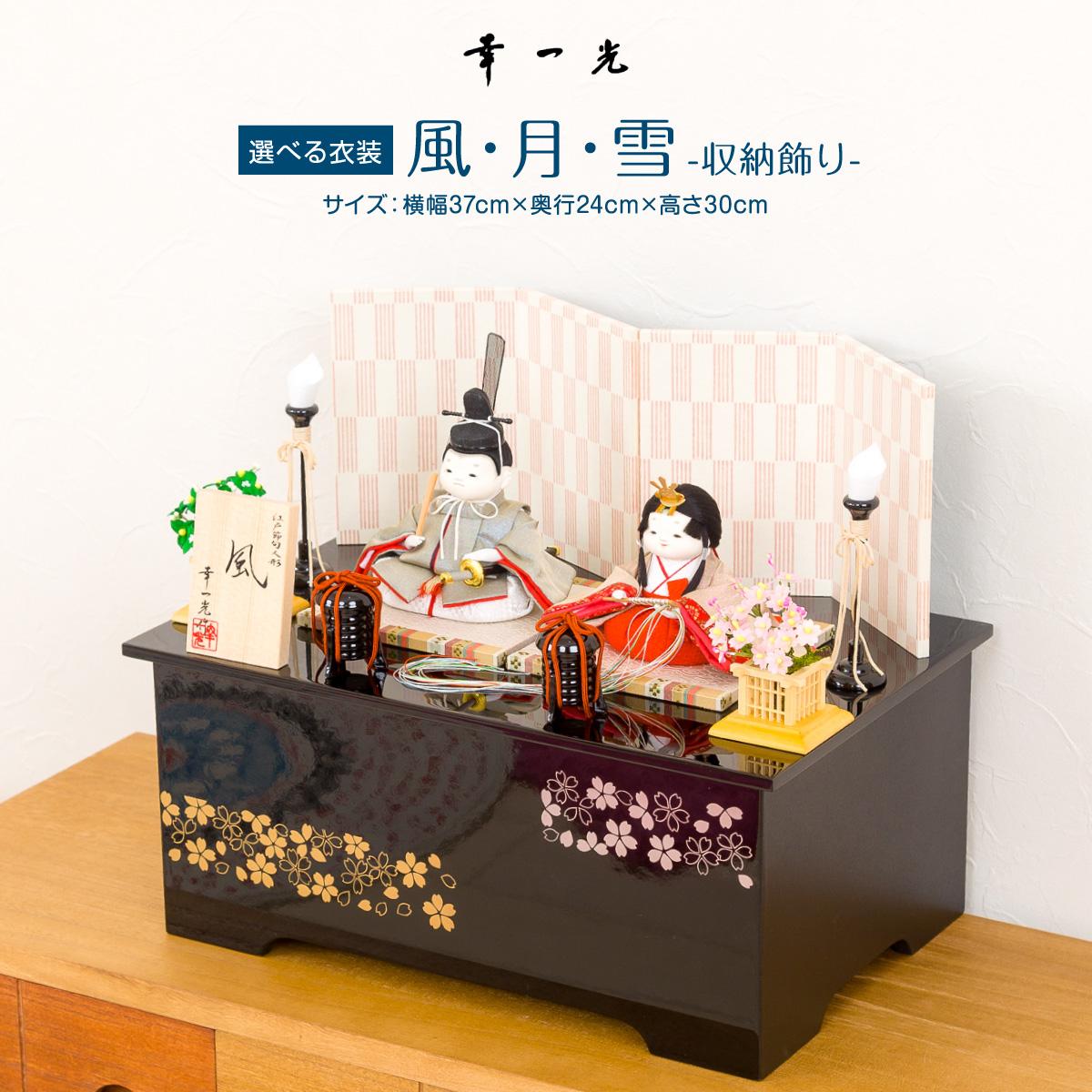 雛人形 収納飾り ひな人形 収納スペース付幸一光 選べる収納 風・月・雪 コンパクト 収納雛 特選