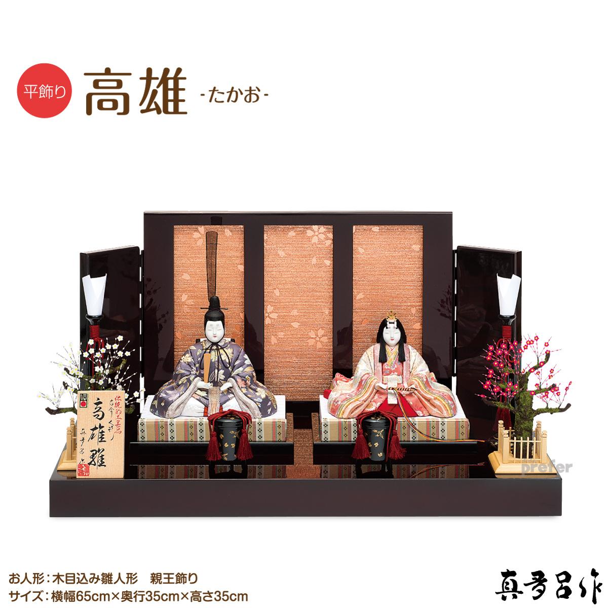 雛人形 木目込み 真多呂作高雄(たかお) おひなさま 特選