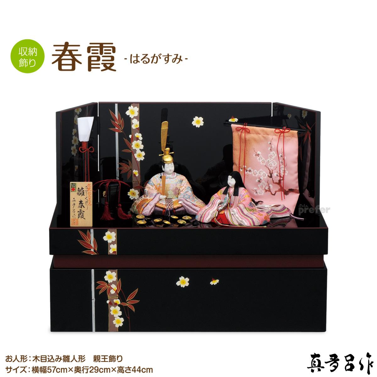 雛人形 収納飾り 真多呂作春霞(はるがすみ) 収納式 コンパクト 収納雛 コンパクト 収納雛 特選