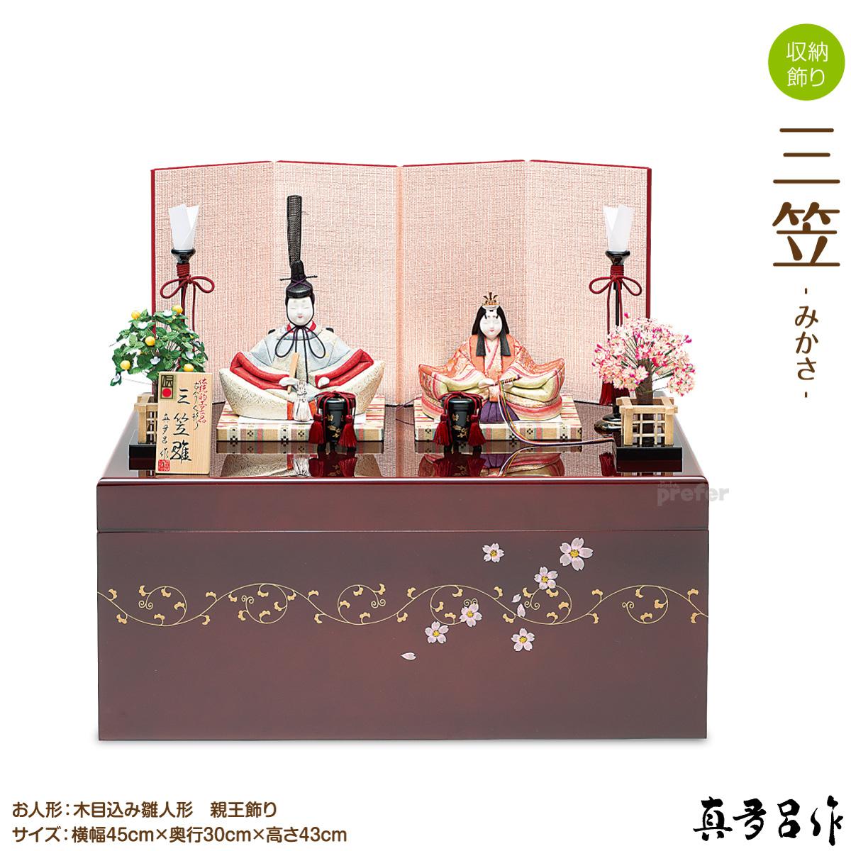 雛人形 収納飾り 真多呂作三笠(みかさ) 収納式 コンパクト 収納雛 特選