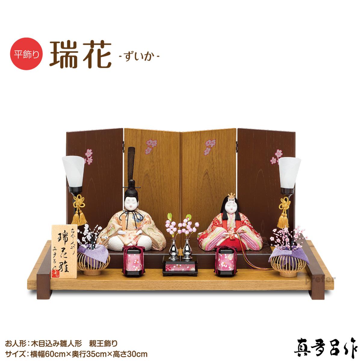 雛人形 木目込み 真多呂作瑞花(ずいか) おひなさま 特選