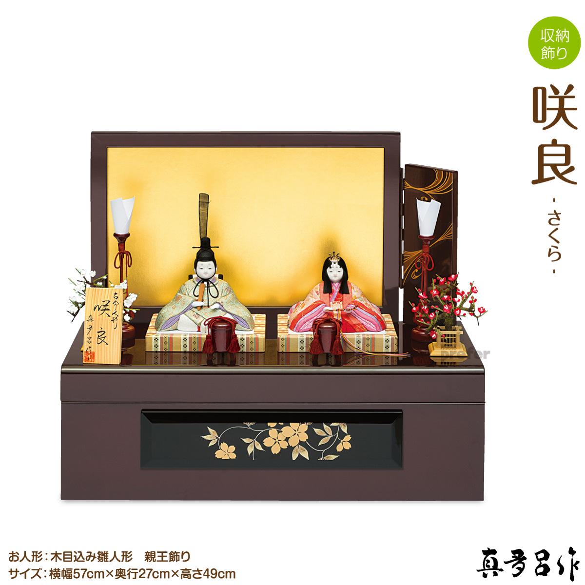 雛人形 収納飾り 真多呂作咲良(さくら) 収納式 コンパクト 収納雛 特選
