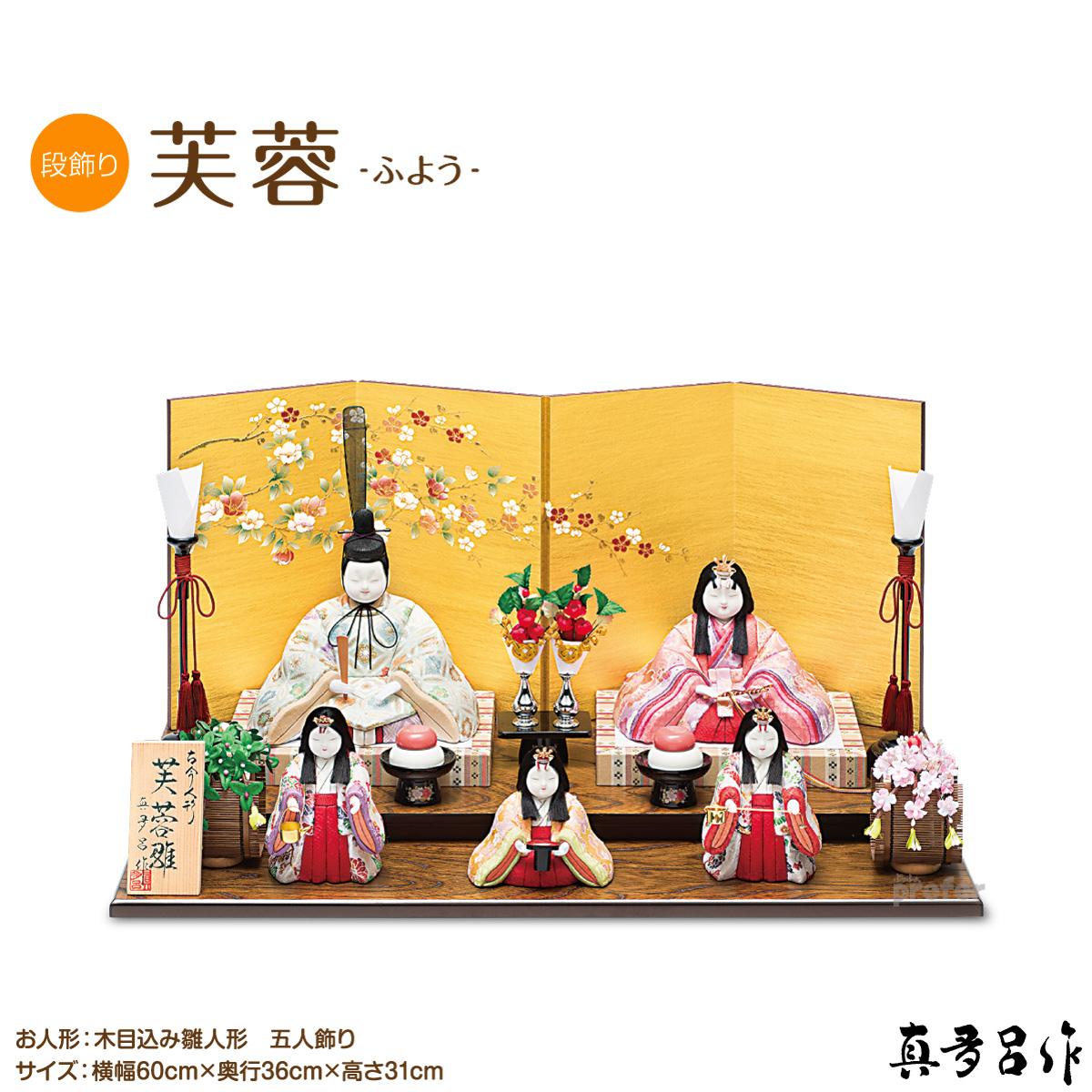雛人形 木目込み 真多呂作芙蓉(ふよう) 官女付 おひなさま 特選
