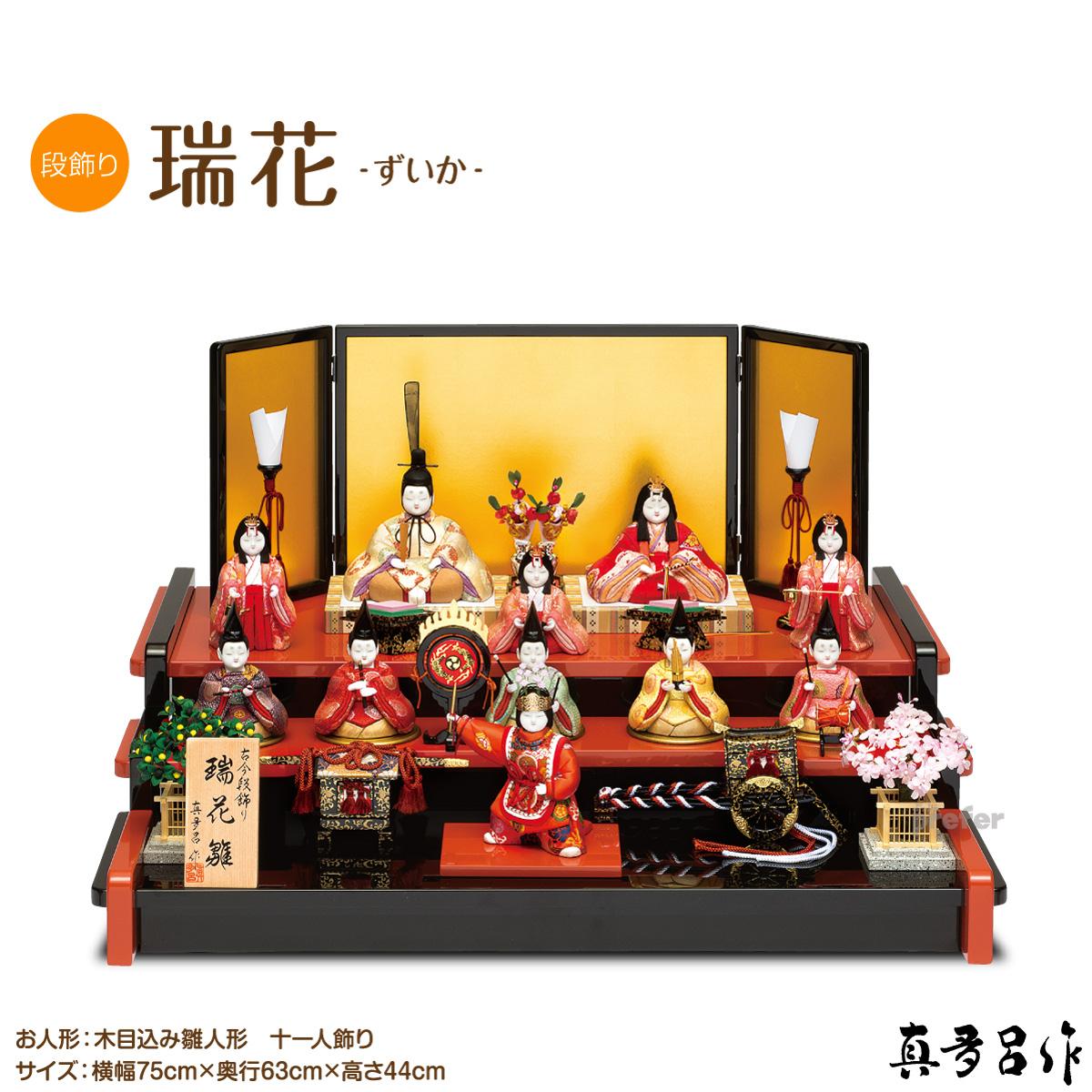 雛人形 木目込み 真多呂作瑞花(ずいか) 11人揃 おひなさま 特選