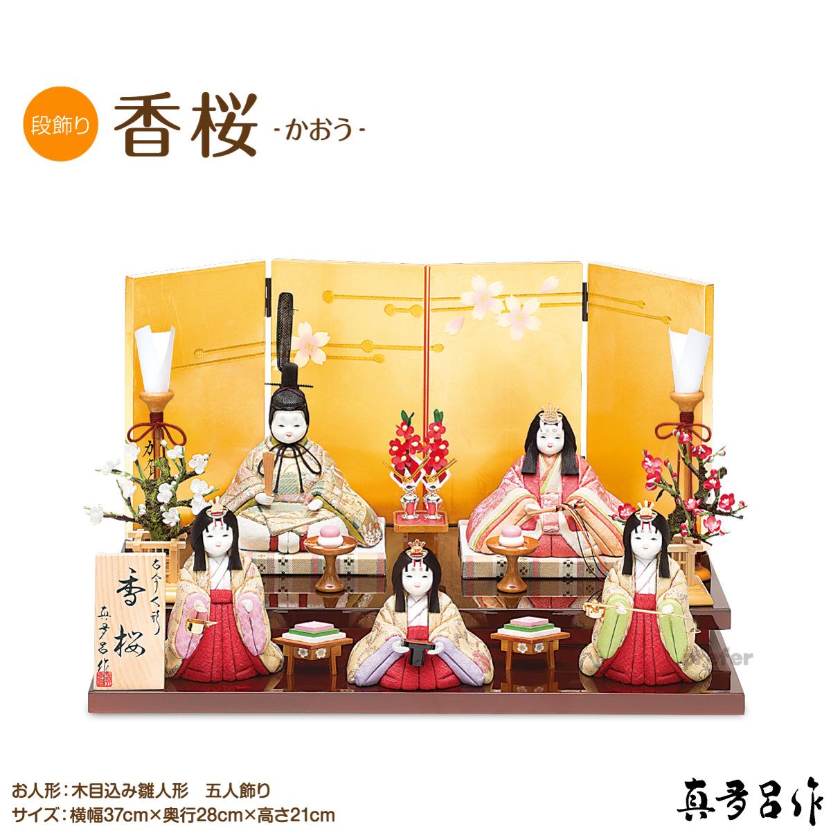 雛人形 木目込み 真多呂作香桜(かおう) 5人揃 おひなさま 特選