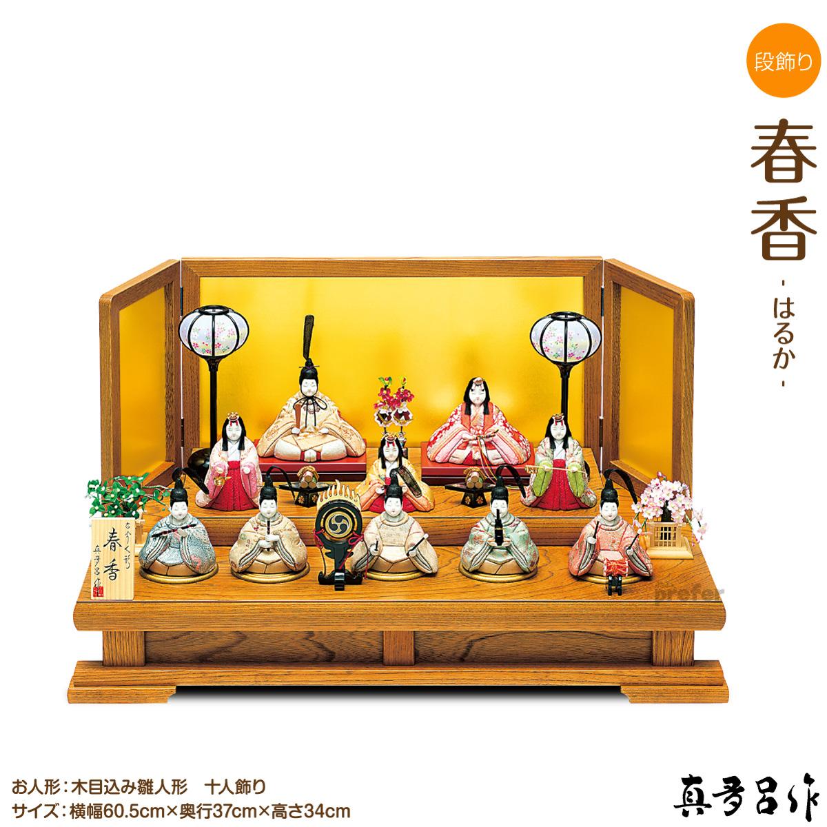 雛人形 木目込み 真多呂作春香(はるか) 10人揃 おひなさま 特選