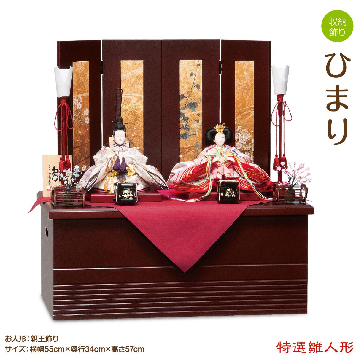 雛人形 収納飾り ひな人形 収納スペース付平安豊久ひまり コンパクト 収納雛 特選