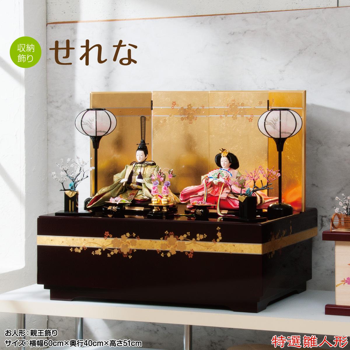 雛人形 収納飾り ひな人形 収納スペース付平安豊久せれな コンパクト 収納雛 特選
