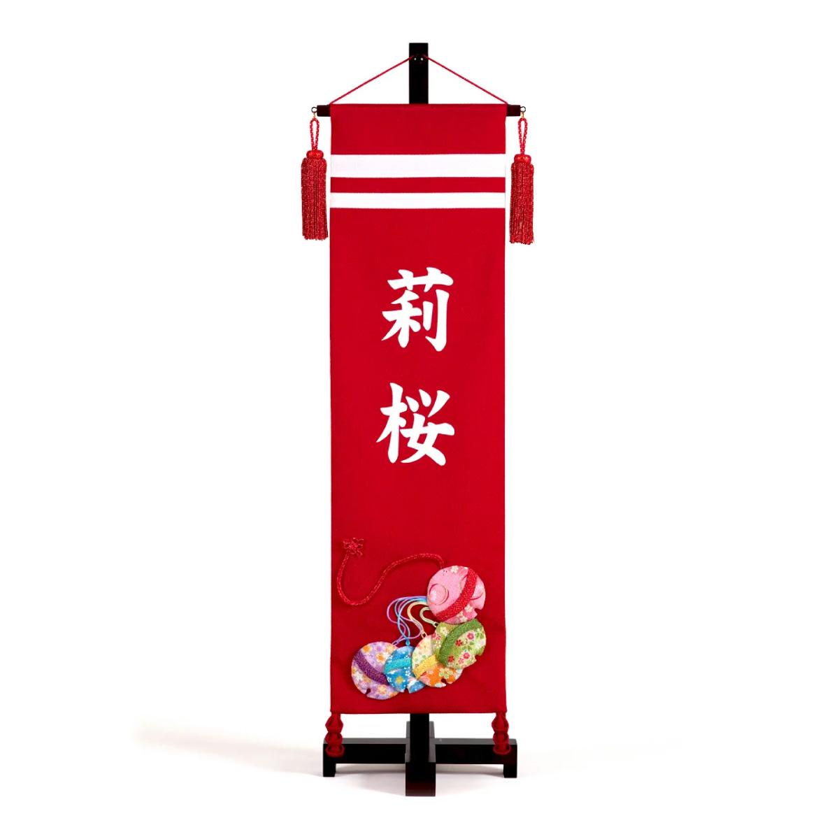 雛人形 名前旗 ちりめん【鈴・赤色・大】