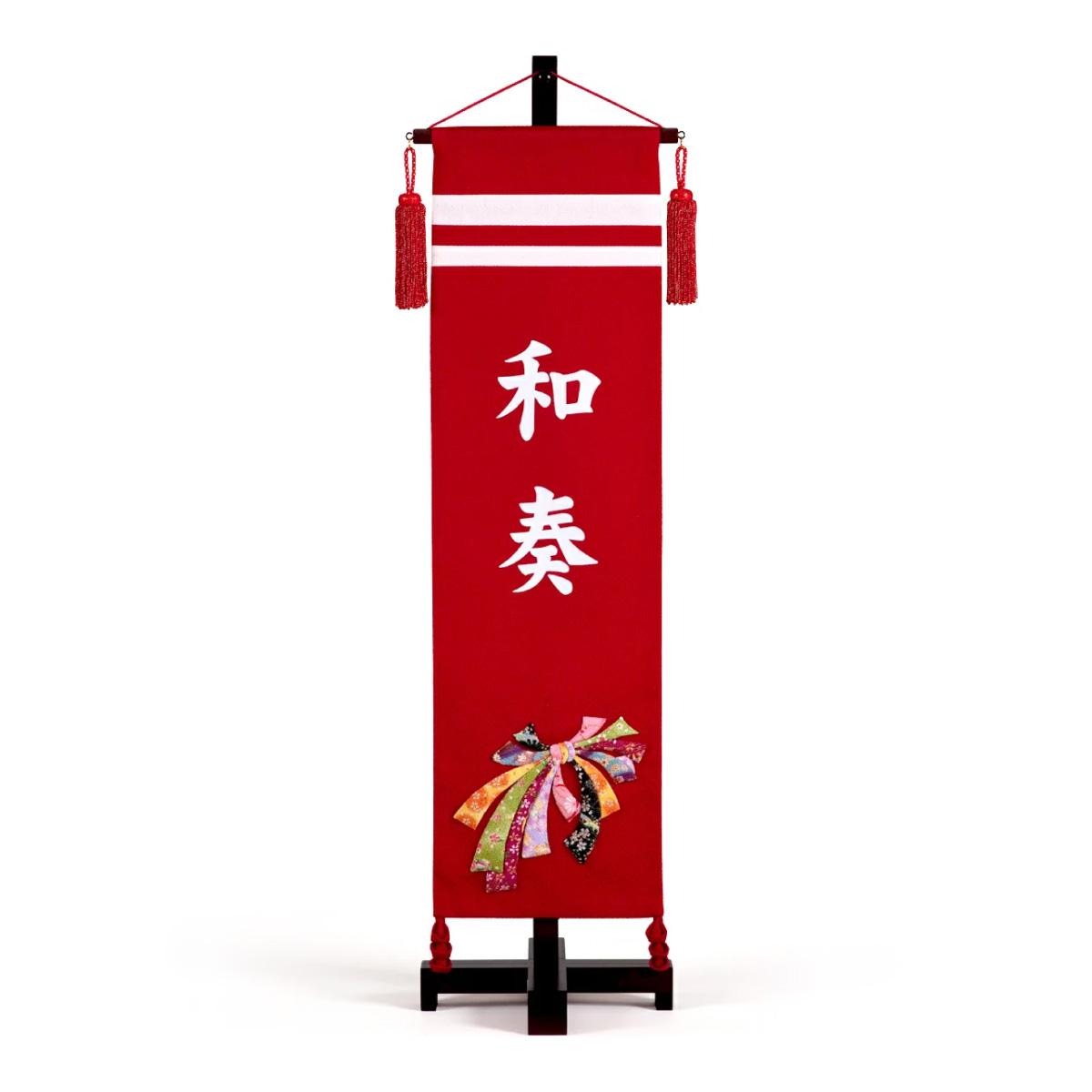 雛人形 名前旗 ちりめん【熨斗・赤色・大】