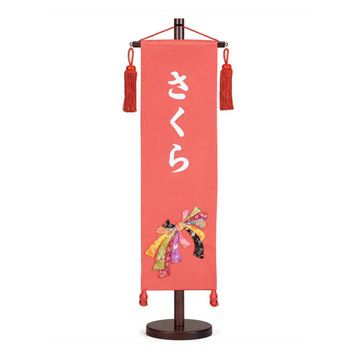 雛人形 名前旗 ちりめん【熨斗・茜色・中】