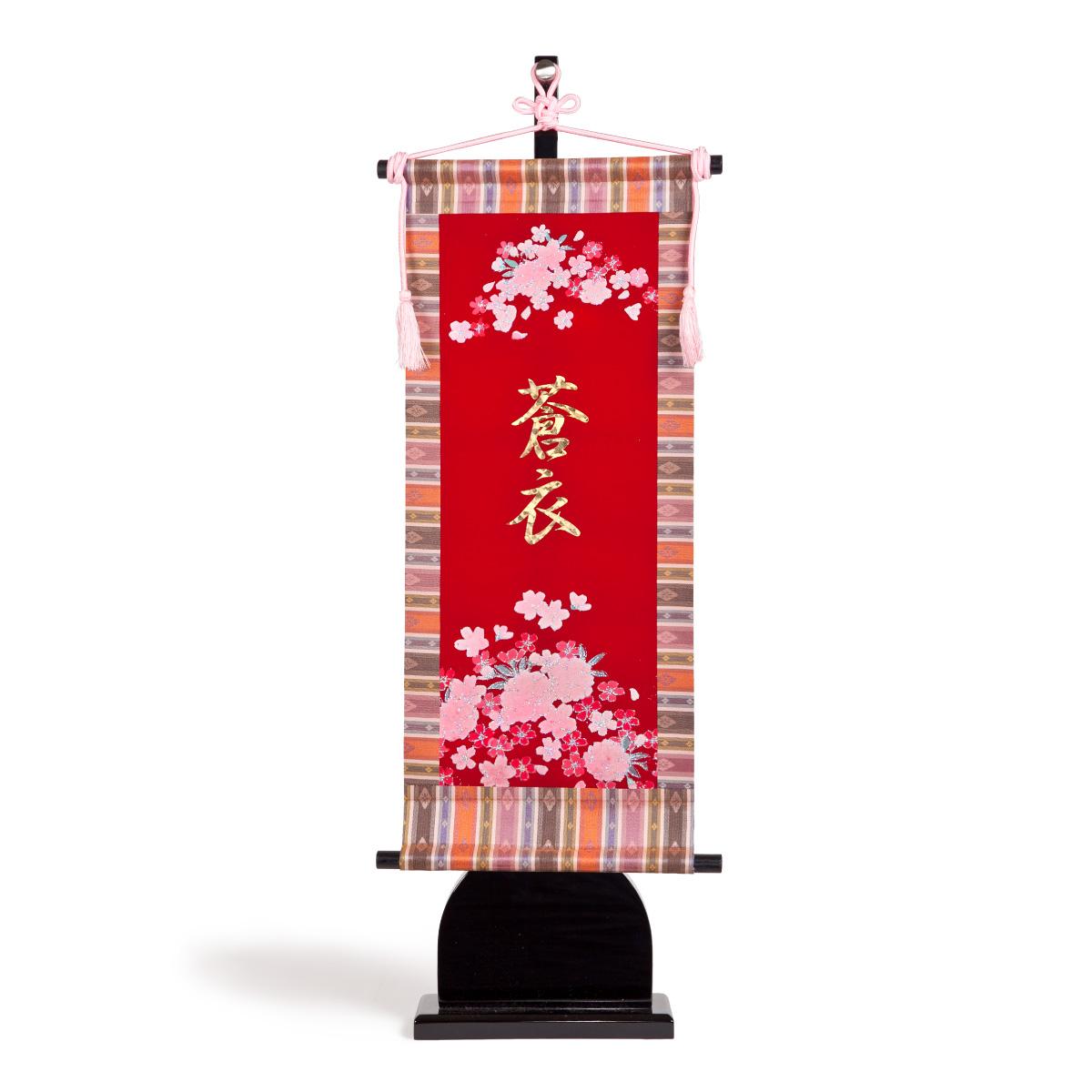 雛人形 名前旗 ホログラム 紅色【虹桜・中】