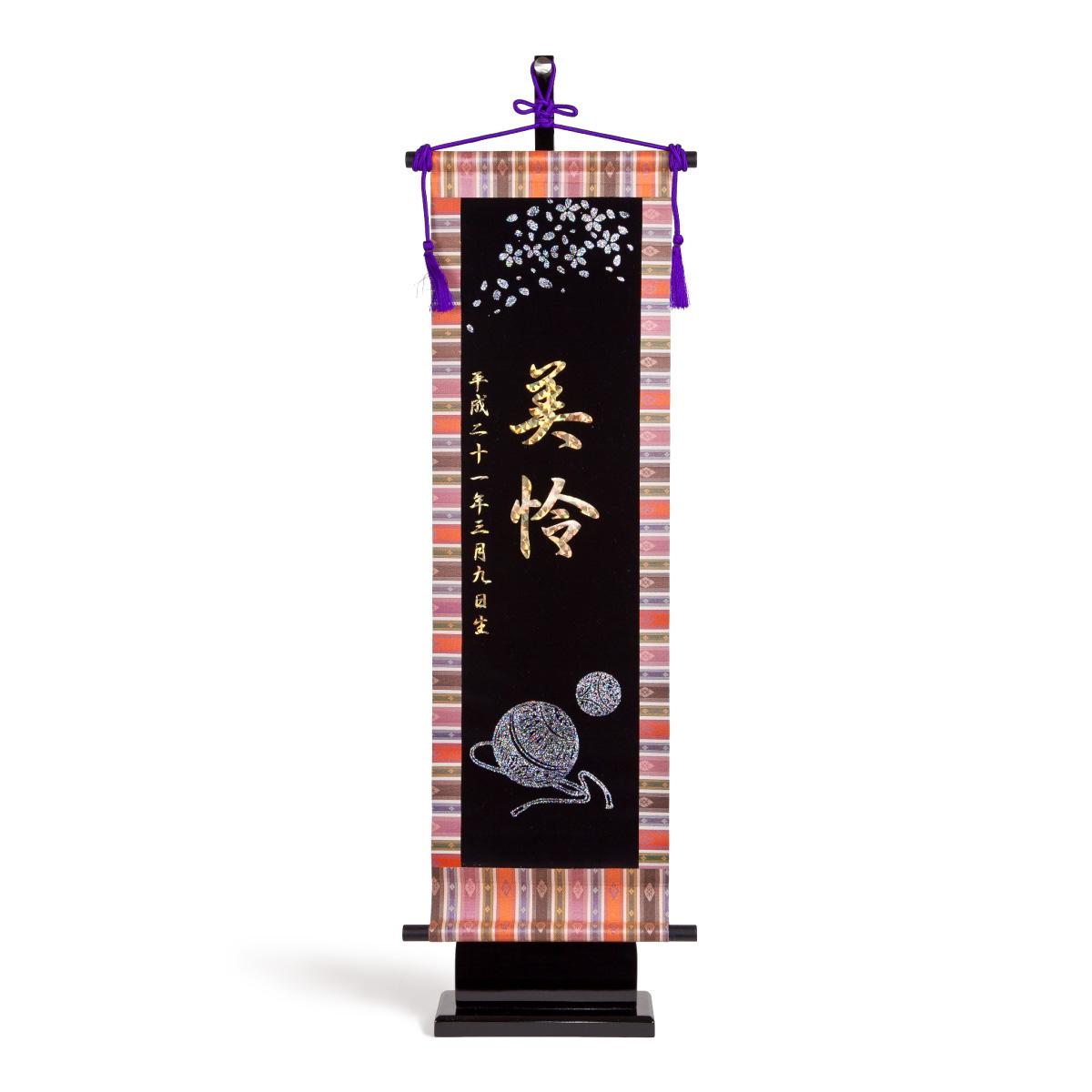 雛人形 名前旗 ホログラム 黒色【毬・大】