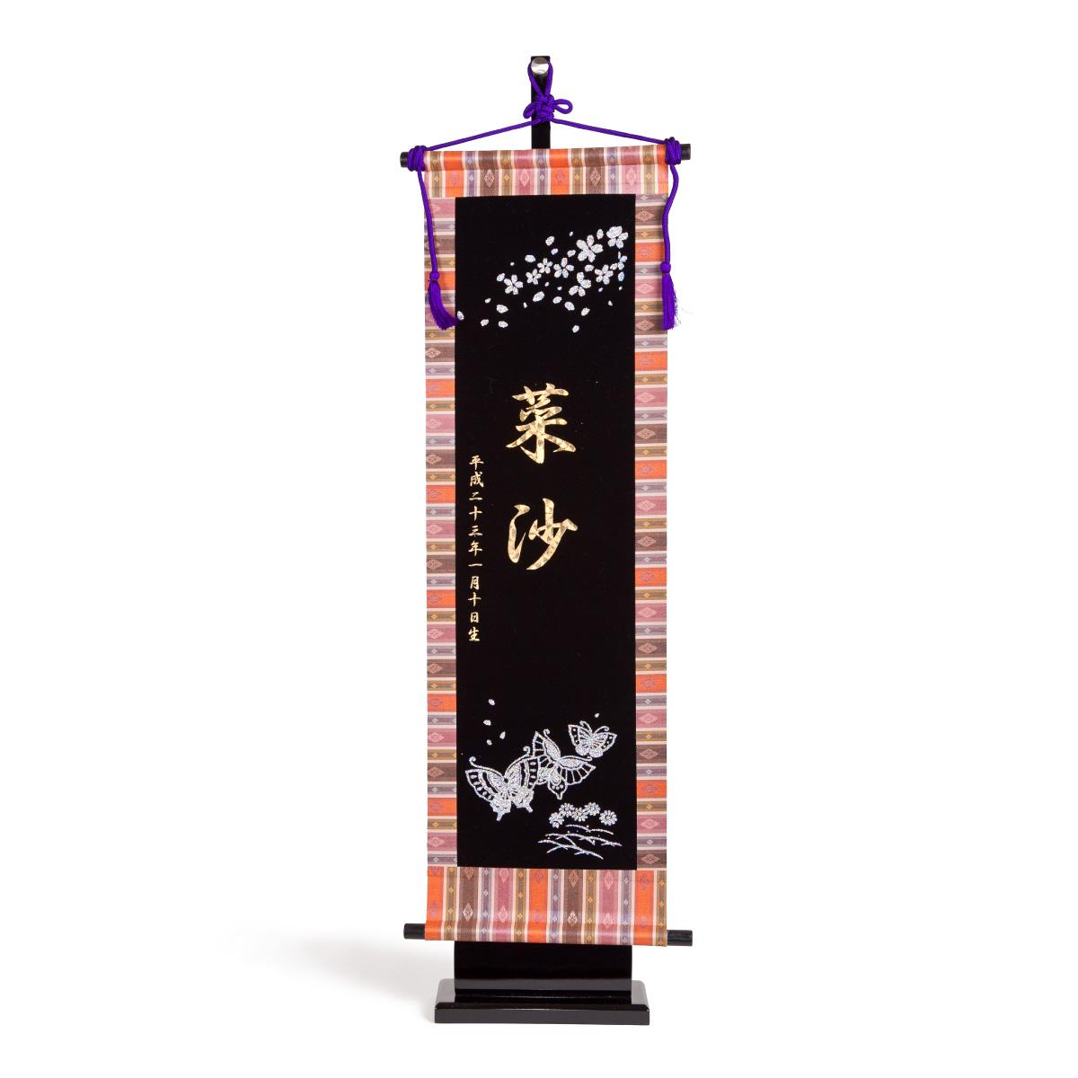雛人形 名前旗 ホログラム 黒色【蝶々・大】