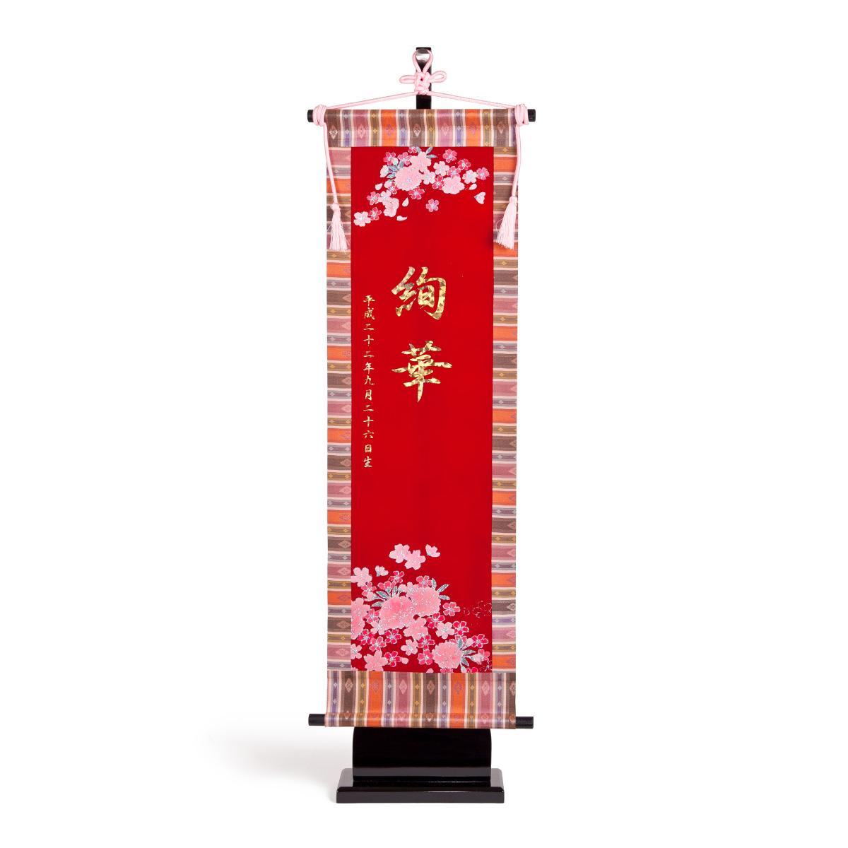 雛人形 名前旗 ホログラム 紅色【虹桜・大】