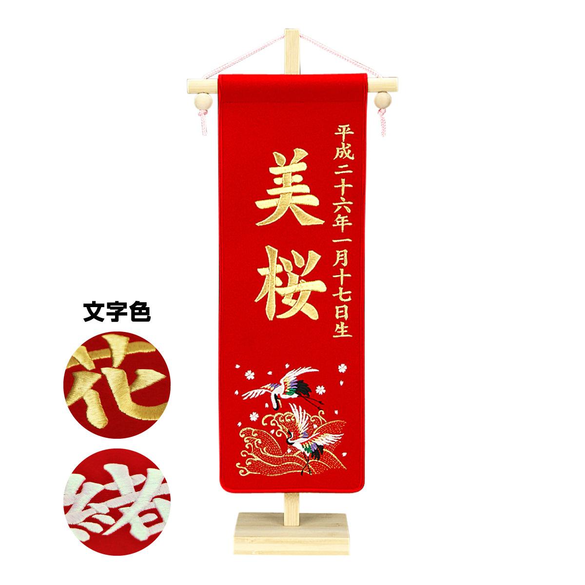 ひな人形 名前旗 招福別製 刺繍名前旗・赤【小】