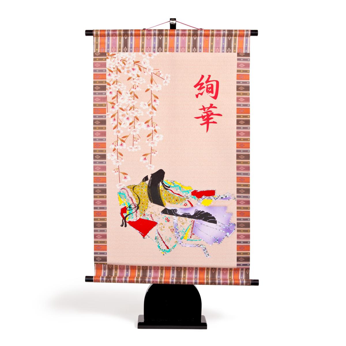 雛人形 名前旗 枝垂れ桜に十二単衣