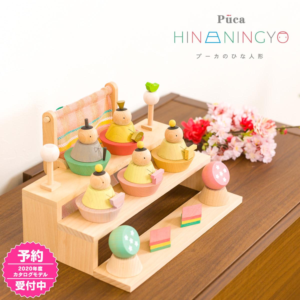 雛人形 コンパクト 木製 プーカのひな人形 【2020年モデル 予約】 puca ひな人形 小さい 特選