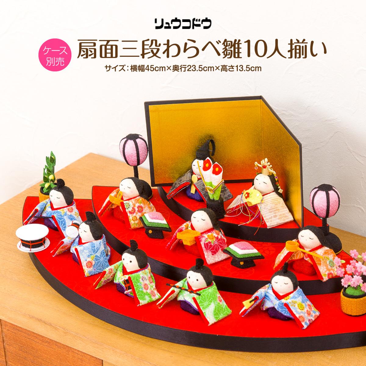 雛人形 コンパクト おひなさま リュウコドウ 縮緬ひな人形 扇面三段わらべ雛10人揃い かわいい 小さい ミニ