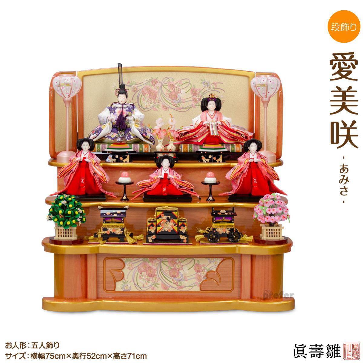 雛人形 雛 三段飾り 眞壽雛愛美咲(あみさ) おひなさま ひな人形 特選