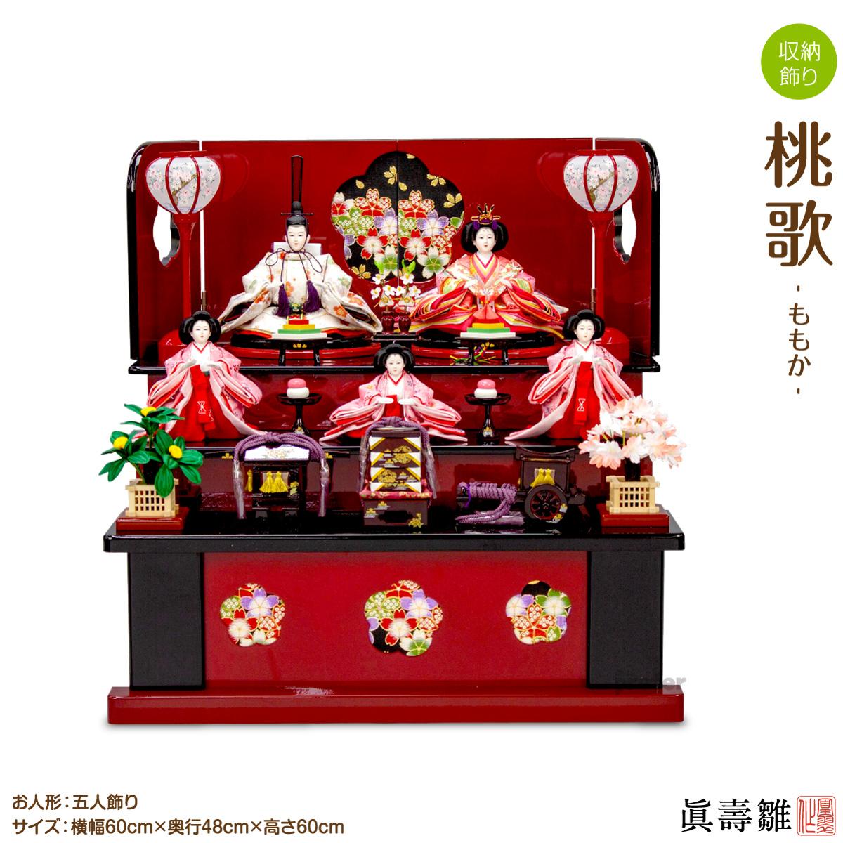 雛人形 収納飾り ひな人形 収納スペース付眞壽雛三段収納飾り 桃歌(ももか) 三段飾り コンパクト 収納雛 特選