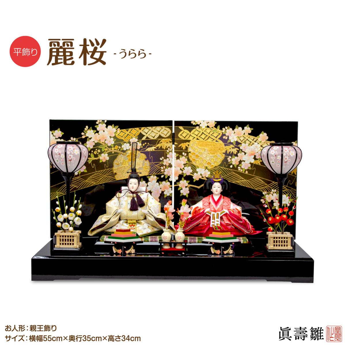 雛人形 雛 親王飾り 眞壽雛麗桜(うらら) おひなさま ひな人形 特選