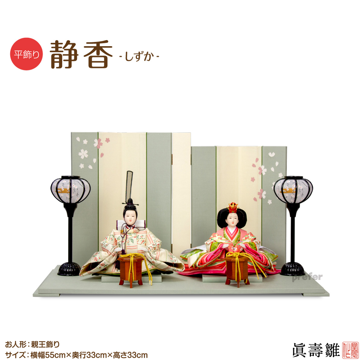 雛人形 雛 親王飾り 眞壽雛静香(しずか) おひなさま ひな人形 特選