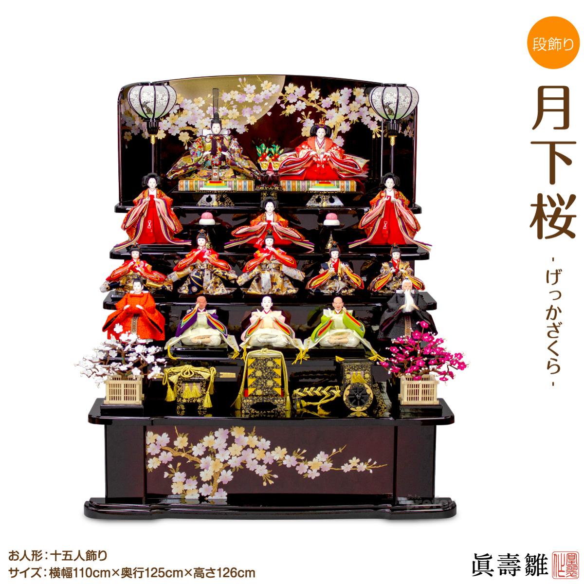 雛人形 雛 五段飾り 眞壽雛月下桜(げっかざくら) おひなさま ひな人形 特選