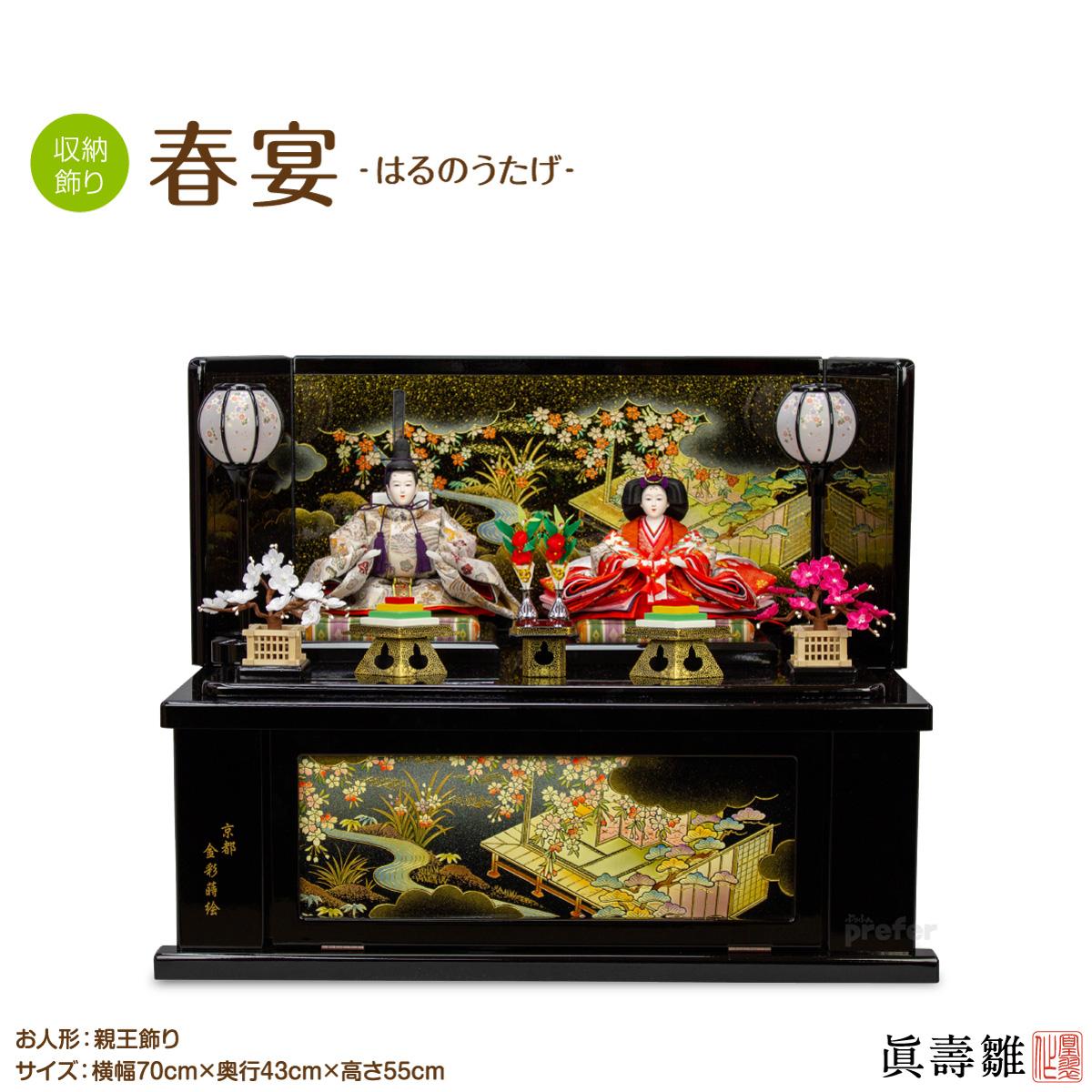 雛人形 収納飾り ひな人形 収納スペース付眞壽雛春宴(はるのうたげ) コンパクト 収納雛 特選