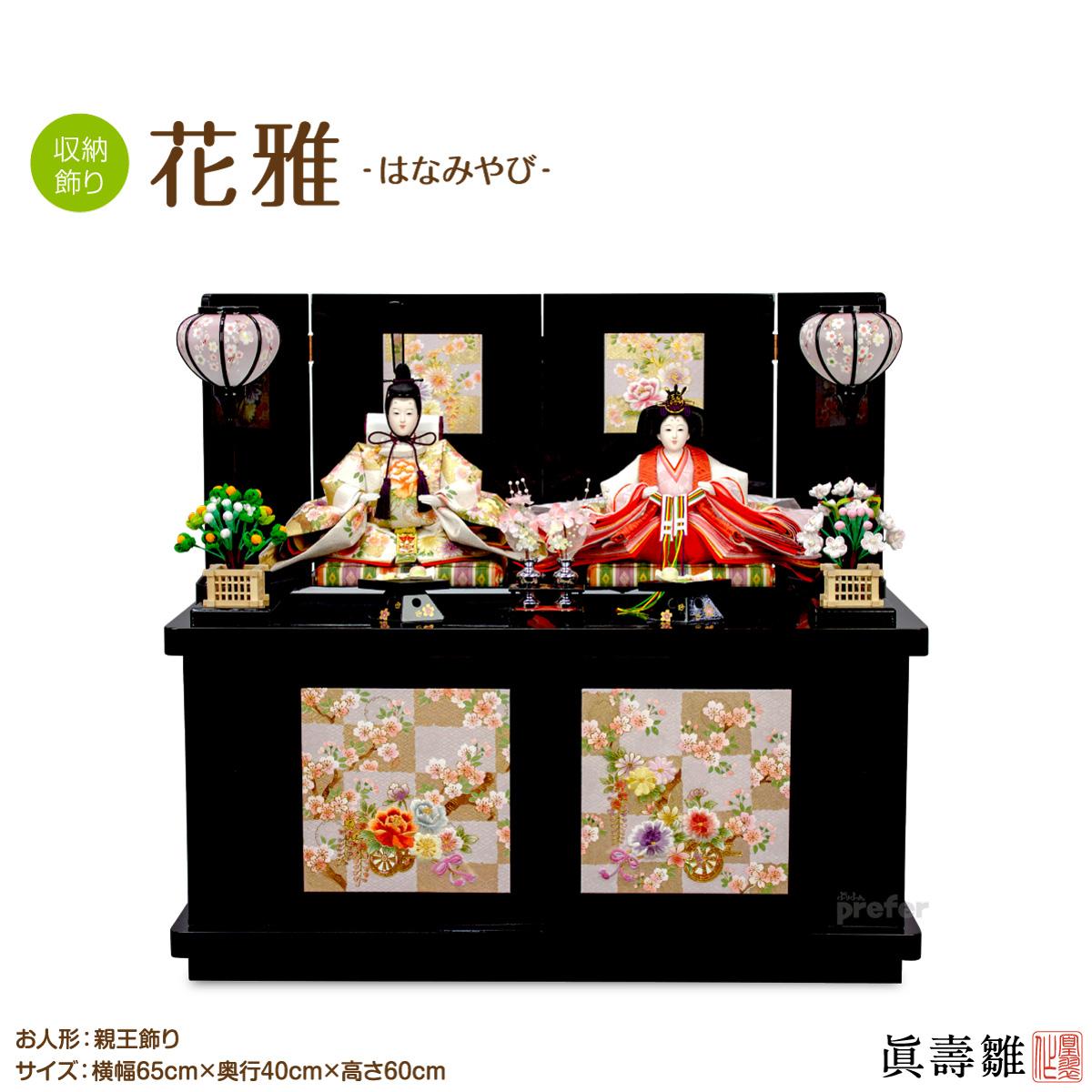 雛人形 収納飾り ひな人形 収納スペース付眞壽雛花雅(はなみやび) コンパクト 収納雛 特選