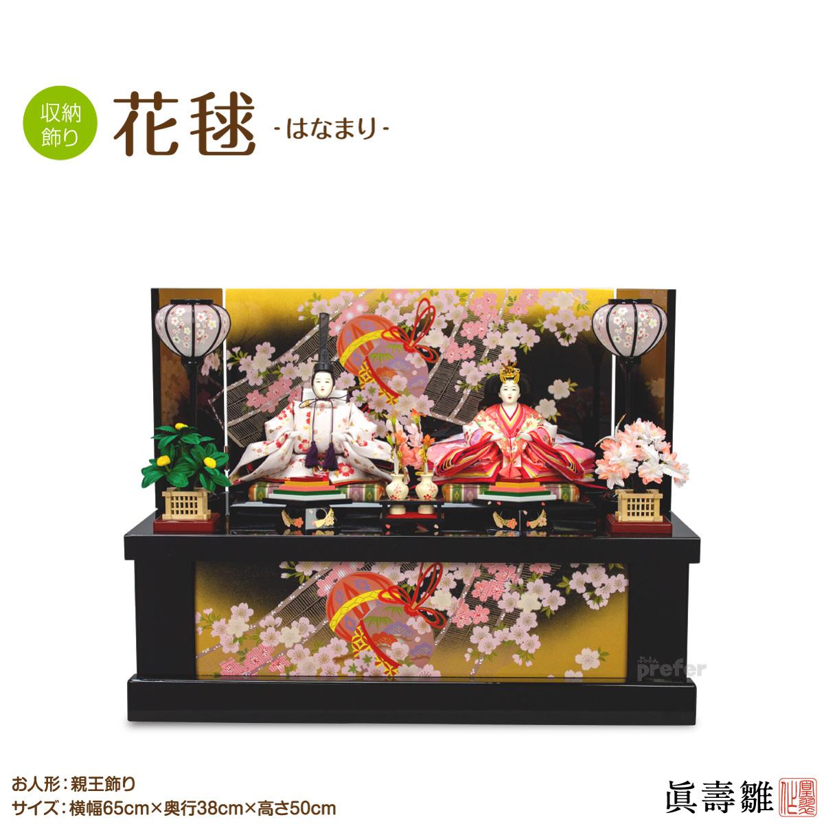 雛人形 収納飾り ひな人形 収納スペース付眞壽雛花毬(はなまり) コンパクト 収納雛 特選