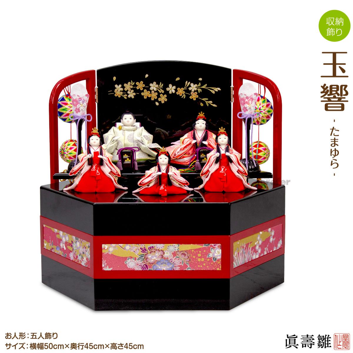 雛人形 収納飾り ひな人形 収納スペース付眞壽雛玉響(たまゆら) コンパクト 収納雛 特選