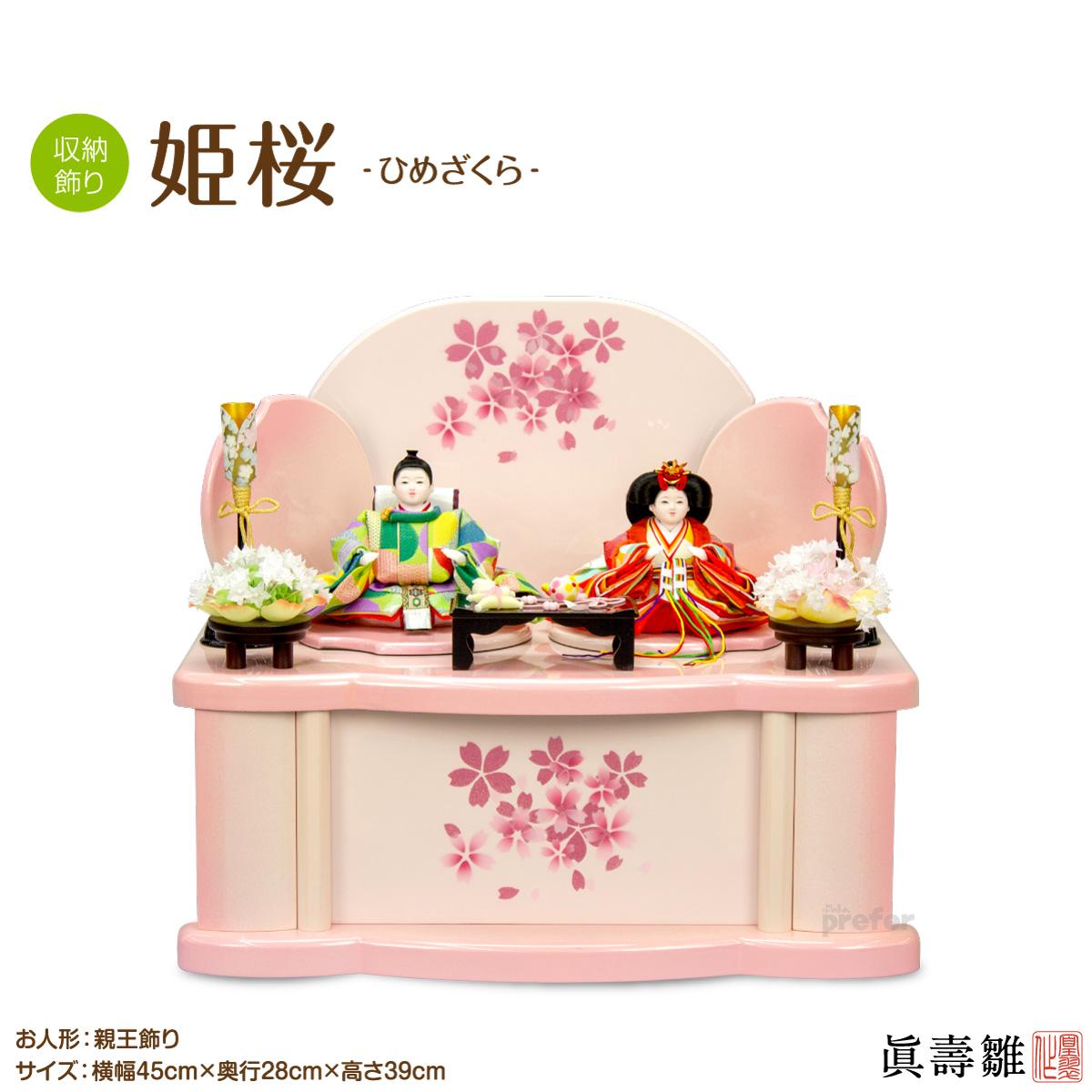 雛人形 収納飾り ひな人形 収納スペース付眞壽雛姫桜(ひめざくら) コンパクト 収納雛 特選