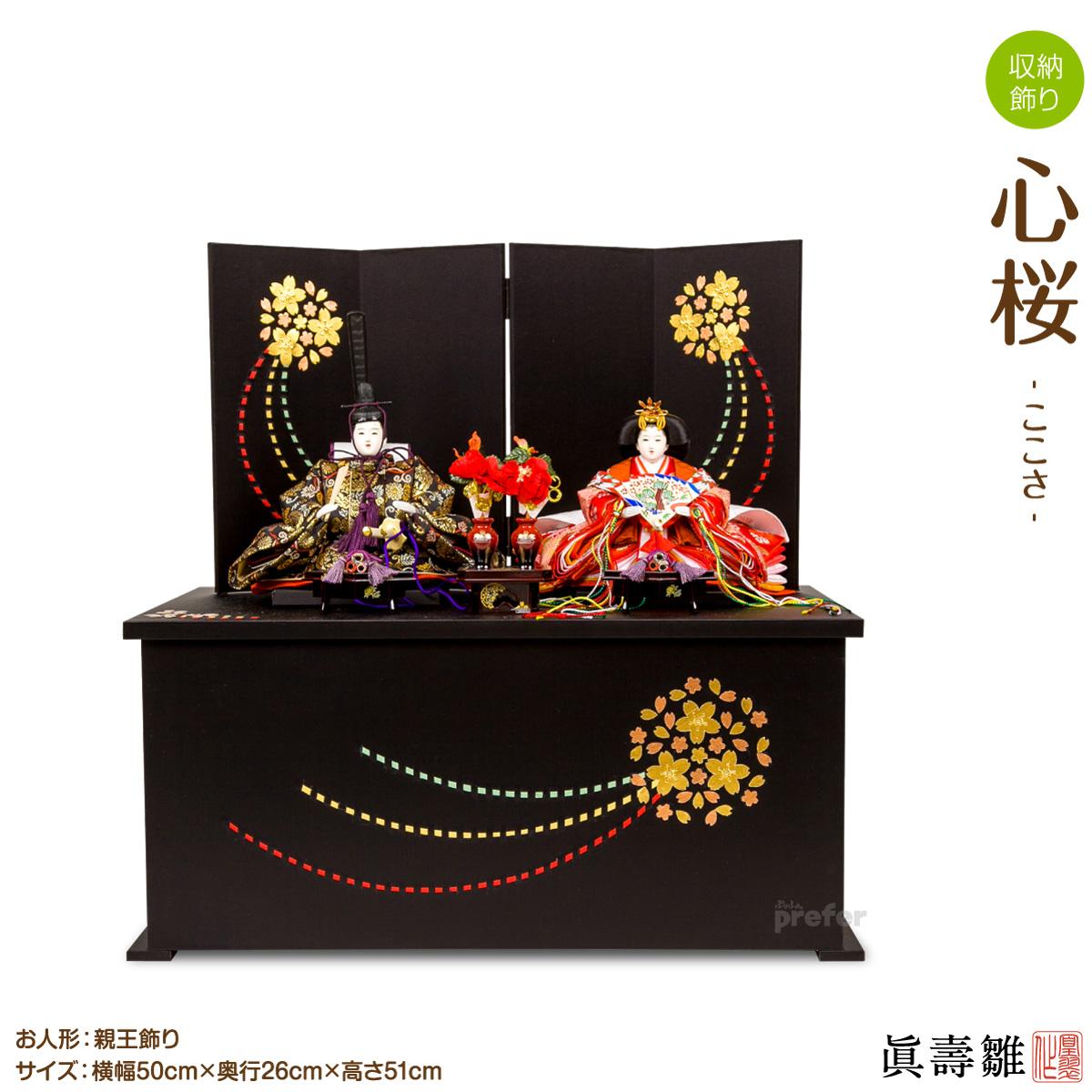 雛人形 収納飾り ひな人形 収納スペース付眞壽雛心桜(ここさ) コンパクト 収納雛 特選
