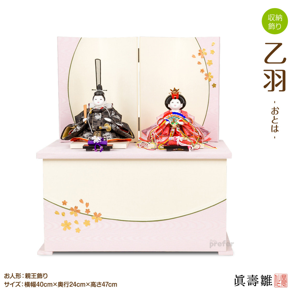 雛人形 収納飾り ひな人形 収納スペース付眞壽雛乙羽(おとは) コンパクト 収納雛