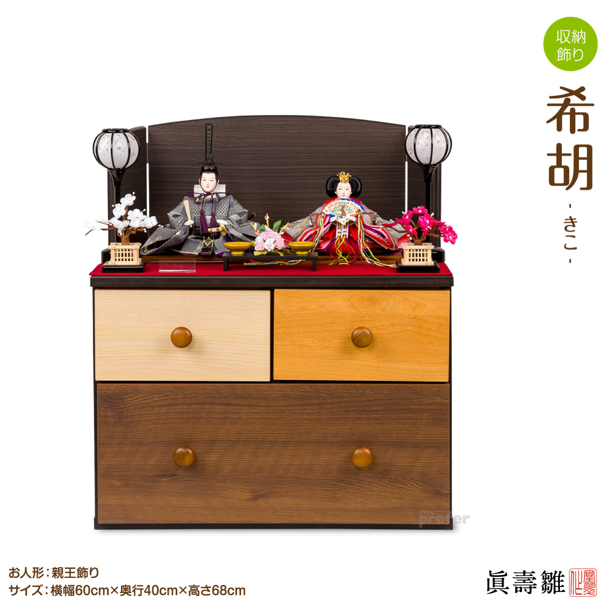 雛人形 収納飾り ひな人形 収納スペース付眞壽雛希胡(きこ) コンパクト 収納雛 特選