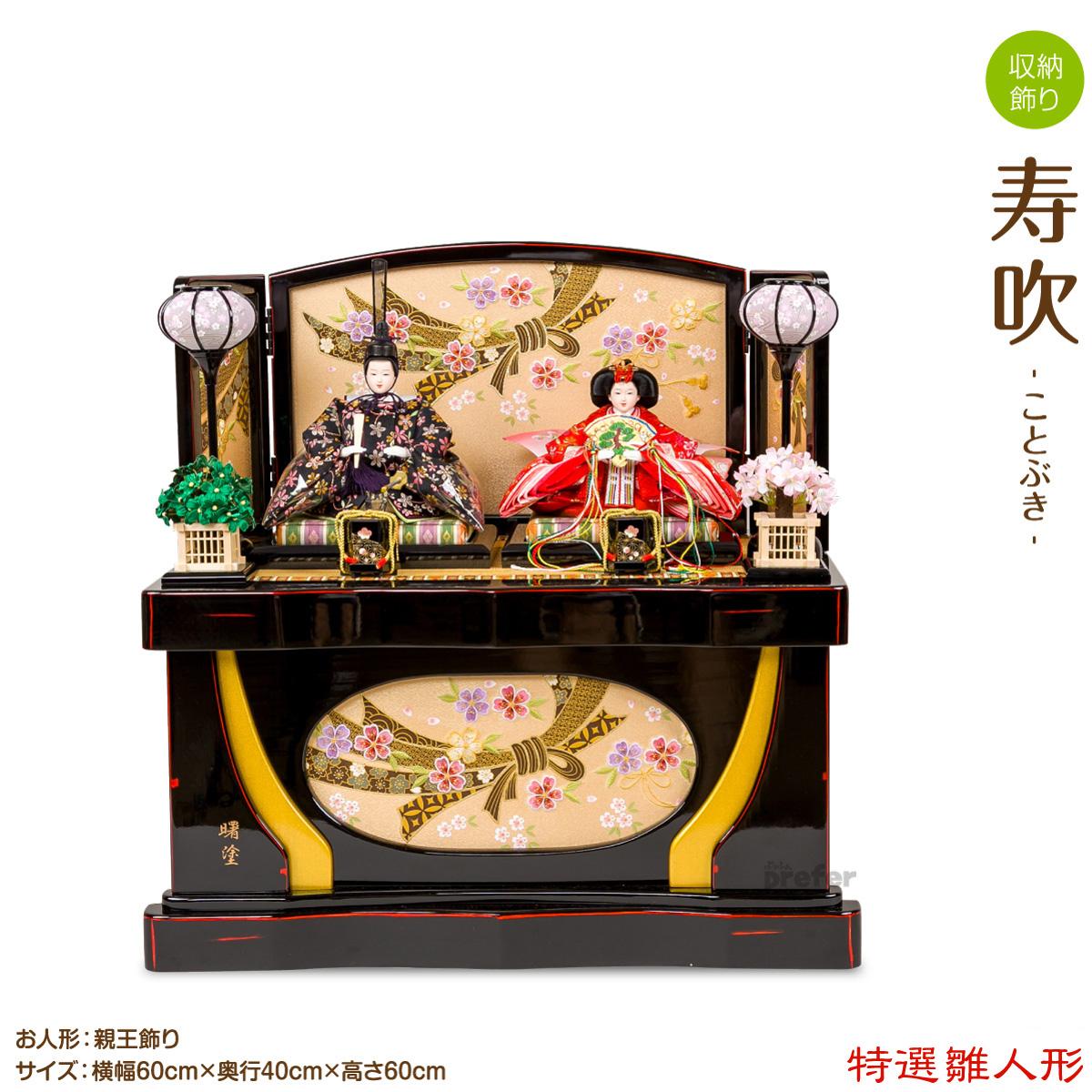 雛人形 収納飾り ひな人形 収納スペース付寿吹(ことぶき) コンパクト 収納雛 特選