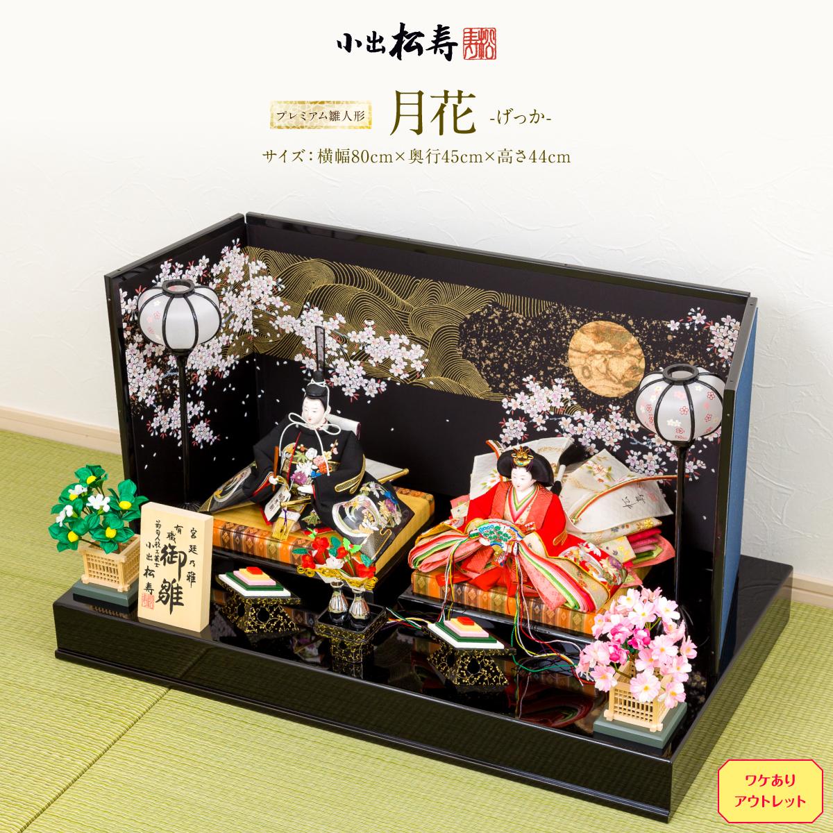 ひな人形 雛人形 小出松寿作月花(げっか) 特選