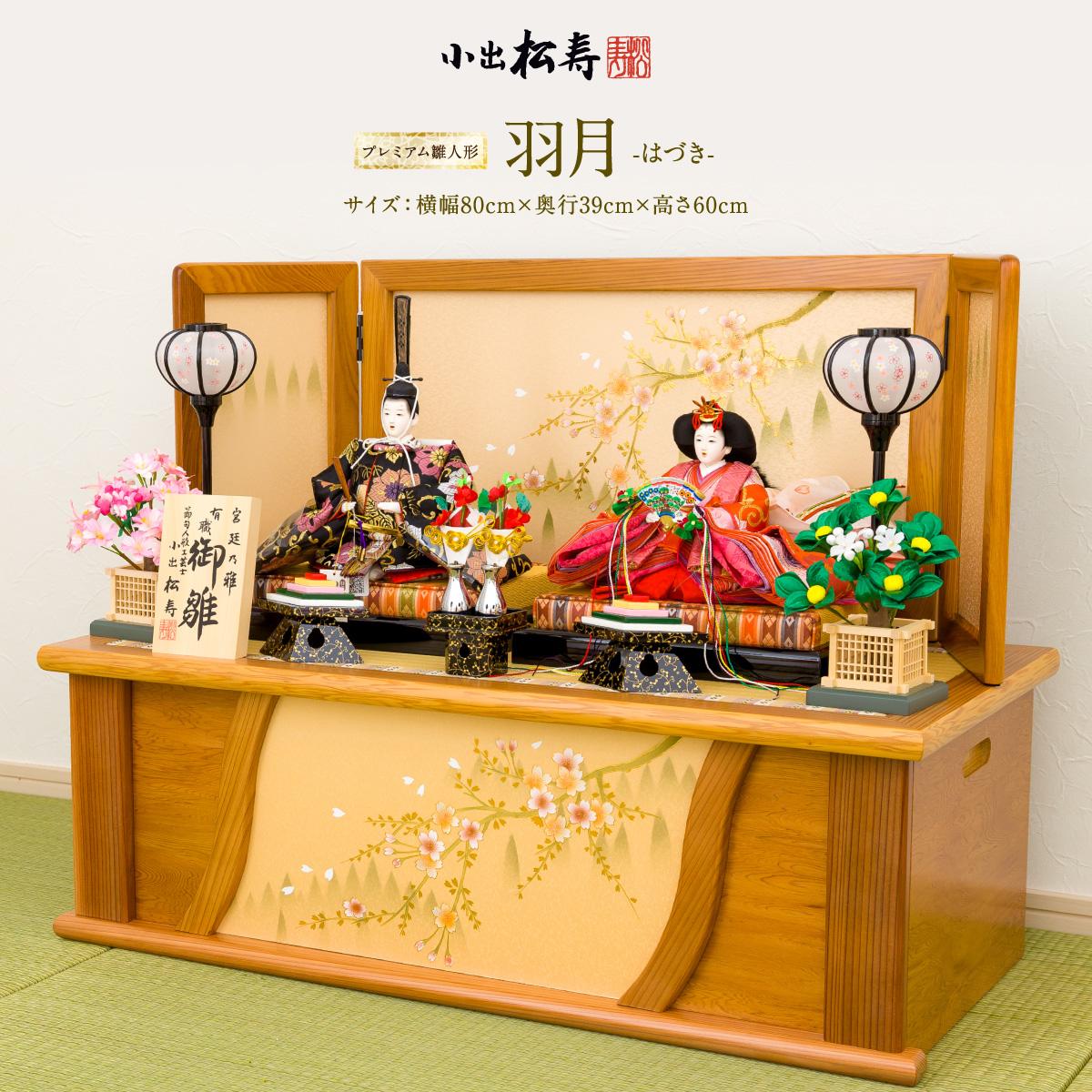 ひな人形 雛人形 小出松寿作羽月(はづき) 特選