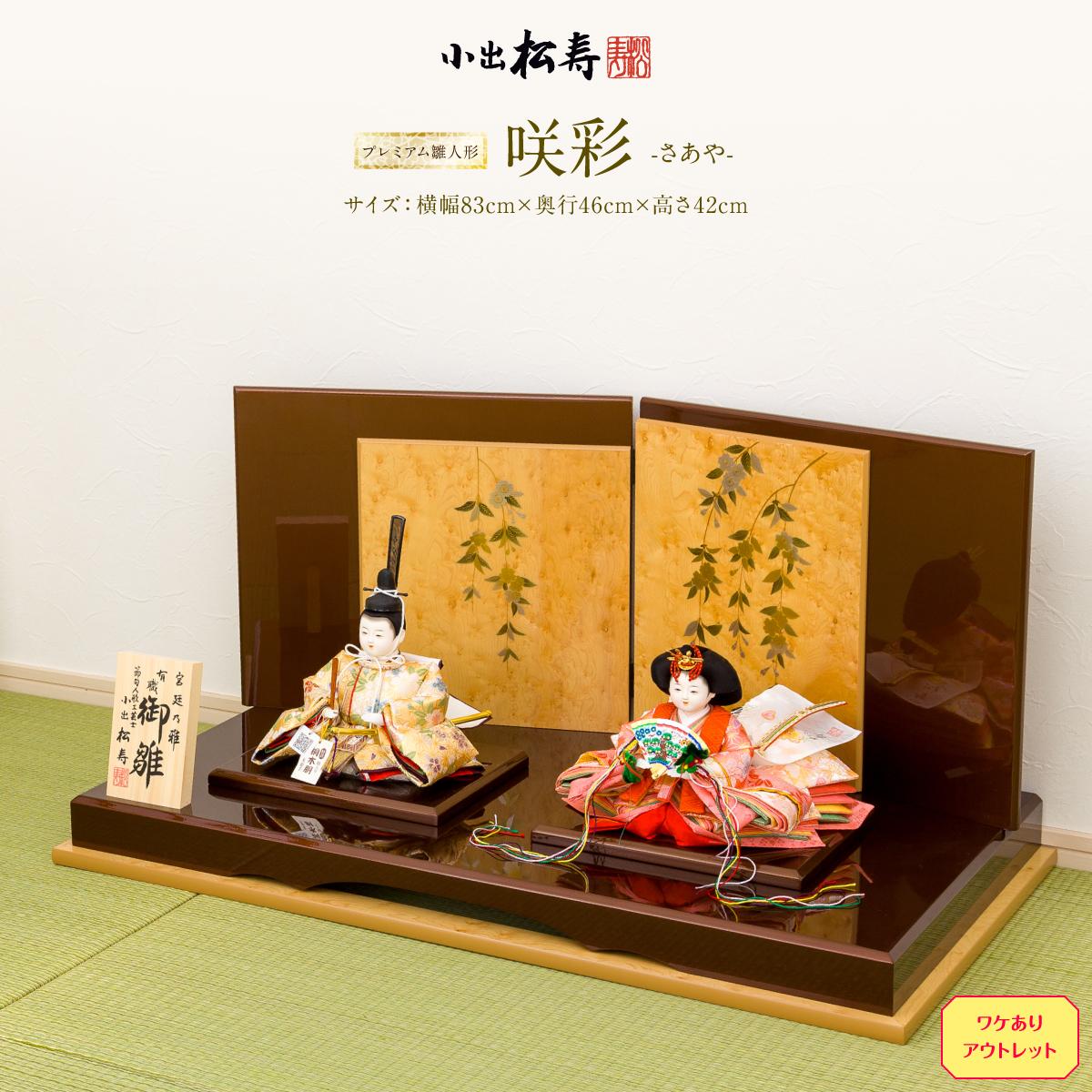 ひな人形 雛人形 小出松寿作咲彩(さあや) 特選