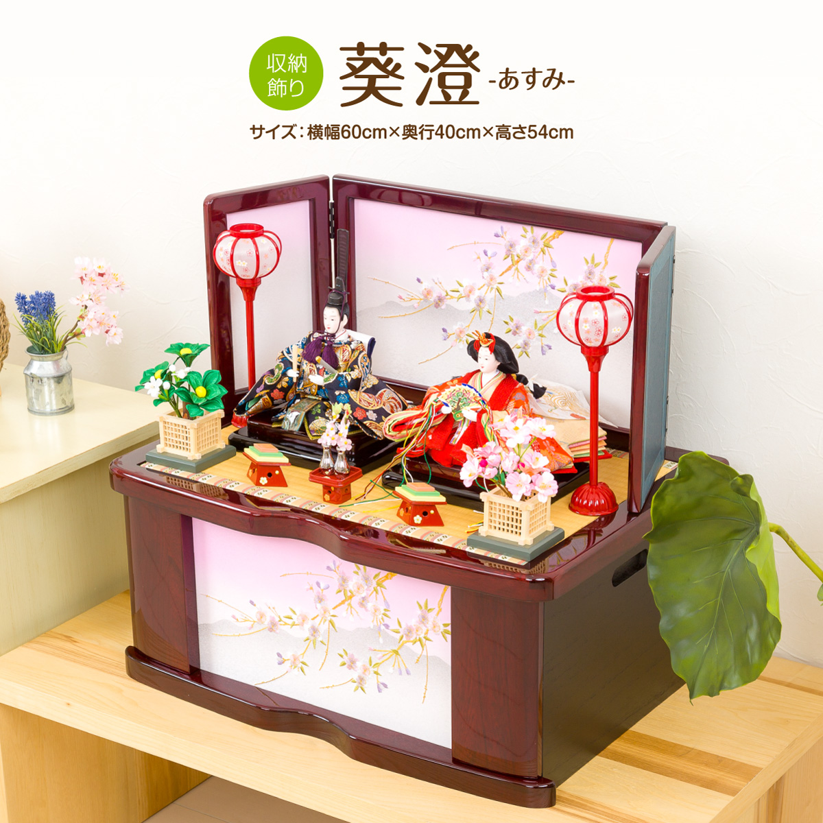 ひな人形 コンパクト収納 葵澄(あすみ) 【2019年人気継続】 特選