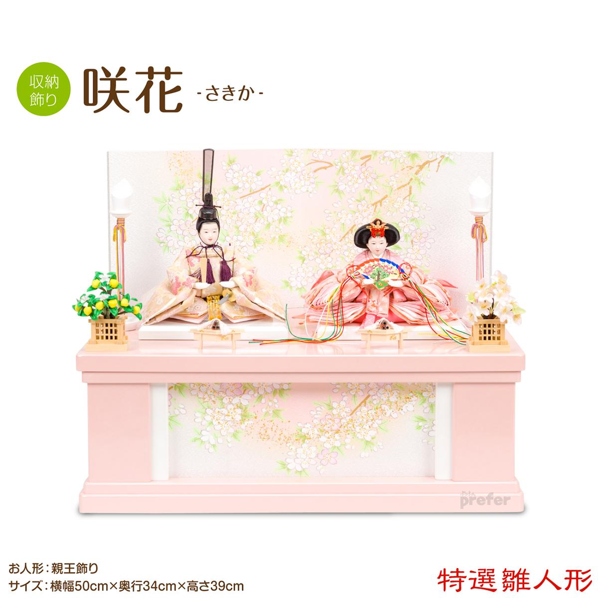 雛人形 ひな人形 特選お雛様 咲花(さきか) 収納 おひな様 ひな祭り